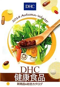 DHC 2014年 健康食品 產品目錄 ( pdf 格式 )